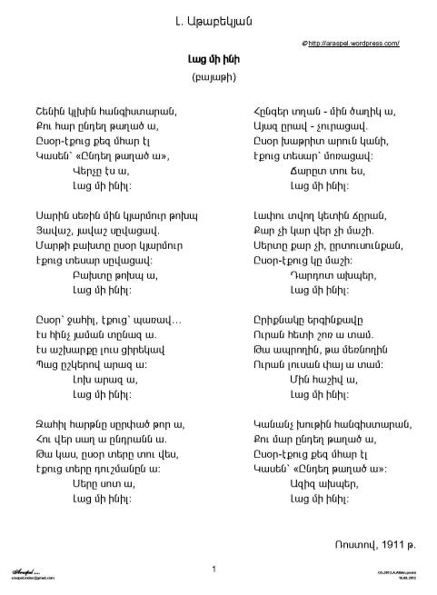 Gh.2012.A.Atbkn.poem